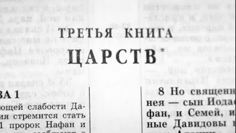 Библия 3 я Книга Царств Ветхий Завет