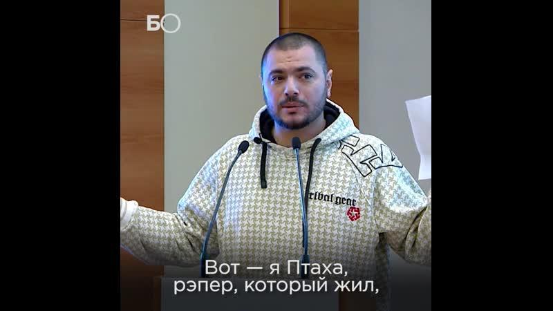 Рэпер Птаха рассказал депутатам Госдумы как устроена наркоторговля в России
