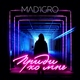 Mad'igro - Приди ко мне