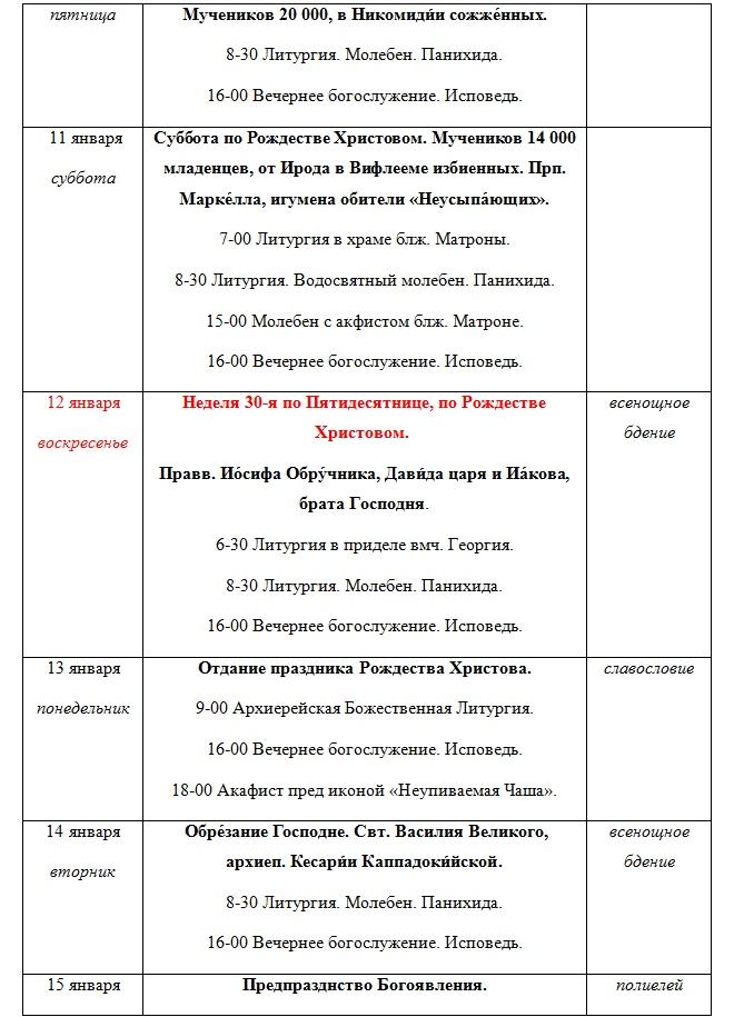 Расписание богослужений на январь 2020 года, изображение №3