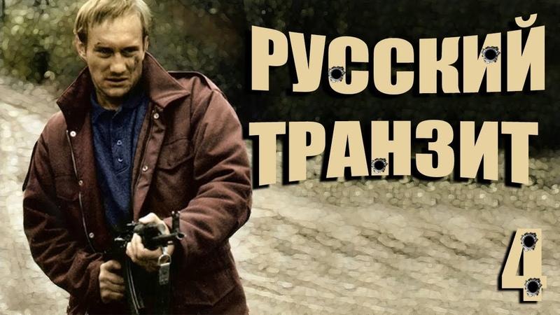 Русский транзит 4 серия