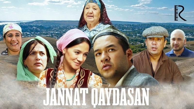 Jannat qaydasan o'zbek film Жаннат кайдасан узбекфильм 2019