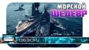 World of Warships Blitz Мобильные кораблики от Wargaming на Android