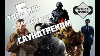 ТОП 5 ИГР С САМЫМ КРУТЫМ САУНДТРЕКОМ