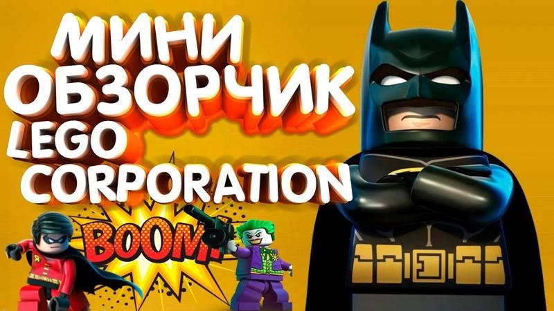LEGO Batman 2 Video gaming Прохождение