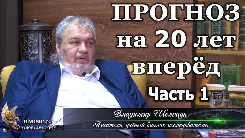 Прогноз на ближайшие 20 лет Часть 1 Владимир Шемшук