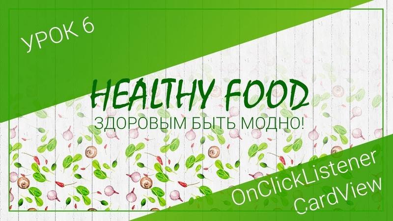 Урок №6 Healthy Food Здоровая еда создаем android приложение OnClickListener на CardView