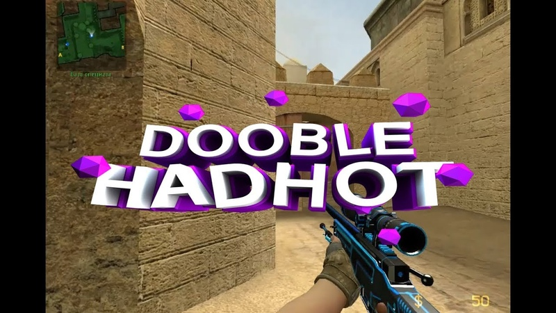 Counter Strike Sourse DOOBLE HADHOT