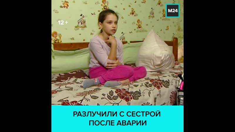 Опекуны разлучили девочку-инвалида с сестрой — Москва 24