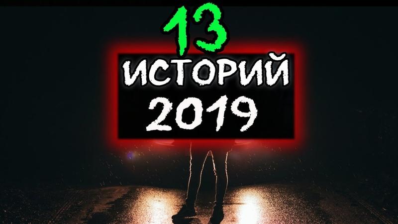 13 коротких историй на ночь (сборник озвучек 2019)