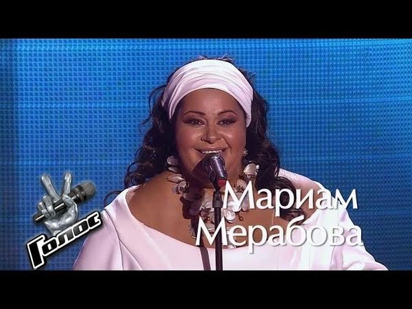 Мариам Мерабова GEORGIA ON MY MIND Голос 3 Voice 3 Слепое прослушивание 19 09 2014