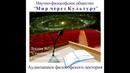 Аудиолекция Семейная карма и перевоплощение 518