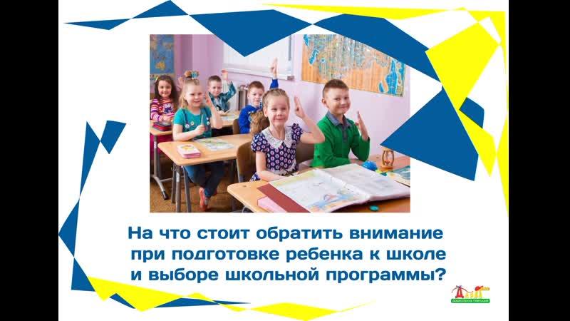 На что стоит обратить внимание при подготовке ребенка к школе и выборе школьной программы? ДАРА