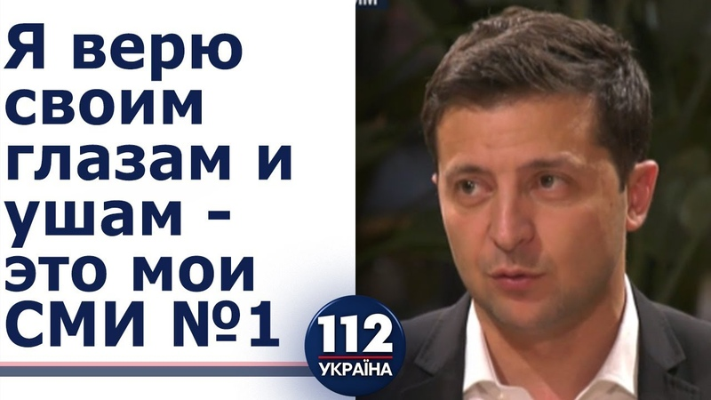 Из каких СМИ Зеленский черпает информацию?