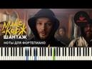 Макс Корж - Шантаж НОТЫ MIDI | КАРАОКЕ | PIANO COVER | PIANOKAFE