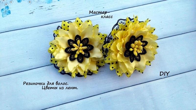 Цветы из лент Резиночки для волос Канзаши МК Hand мade DIY Kanzashi