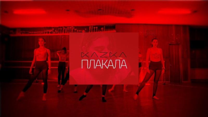 Учим Танец КАЗКА-ПЛАКАЛА. Танцевальная связка . Современный танец .