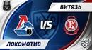 Прогноз на игру Локомотив Яр  Витязь как дома сыграет Локо против лидера конференции?
