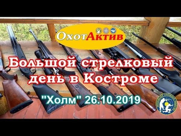 Range Day 2019 И немного про Hatsan SD12 Range Day 2019 Kostroma