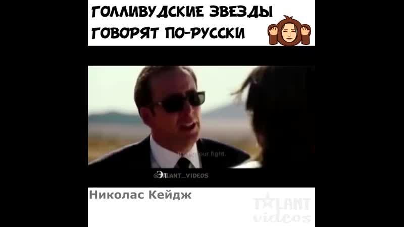 Голливудские звезды которые говорят на русском