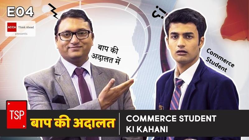 Commerce Student Ki Kahani TSP s Baap Ki Adalat