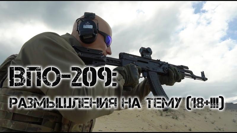 ВПО-209: РАЗМЫШЛЕНИЯ НА ТЕМУ (18).