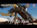 Uncharted 3: Иллюзии Дрейка\Drake's Deception\Прохождение\Часть 18: Руб-эль-Хали