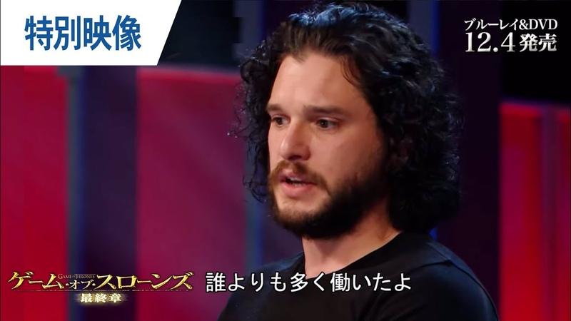 "BD 特別映像 ""キャスト座談会""を一部初公開!「ゲーム・オブ・スローンズ」12 4リリース"