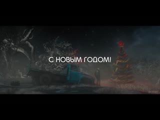 . _ «новый год в зоне» [новогодняя анимация] [stalker]