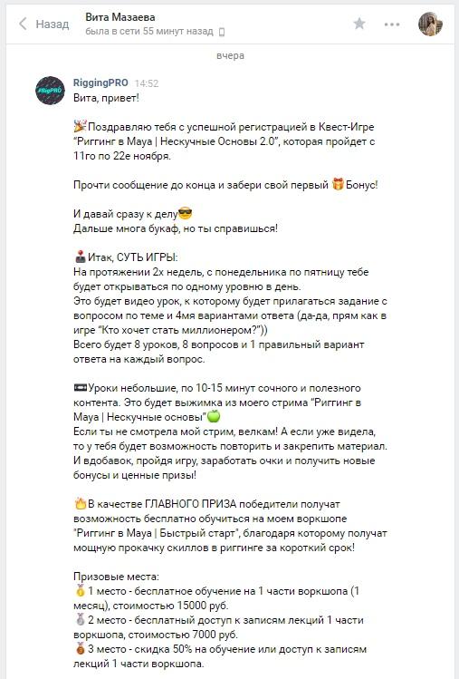 При подписке людям сразу приходило приветственное письмо Листайте! →