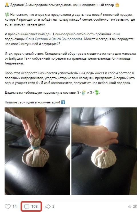 Носки из крапивы и льна. С 0 до 425 клиентов, изображение №25