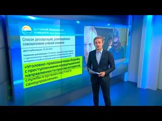 Данные с заседаний Совета безопасности РФ передавались за рубеж