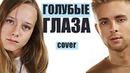 ГОЛУБЫЕ ГЛАЗА cover Егор Крид Новая песня