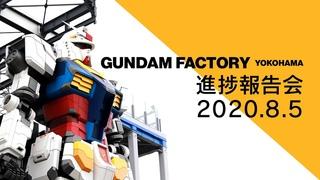 GUNDAM FACTORY YOKOHAMA Progress Report Meeting