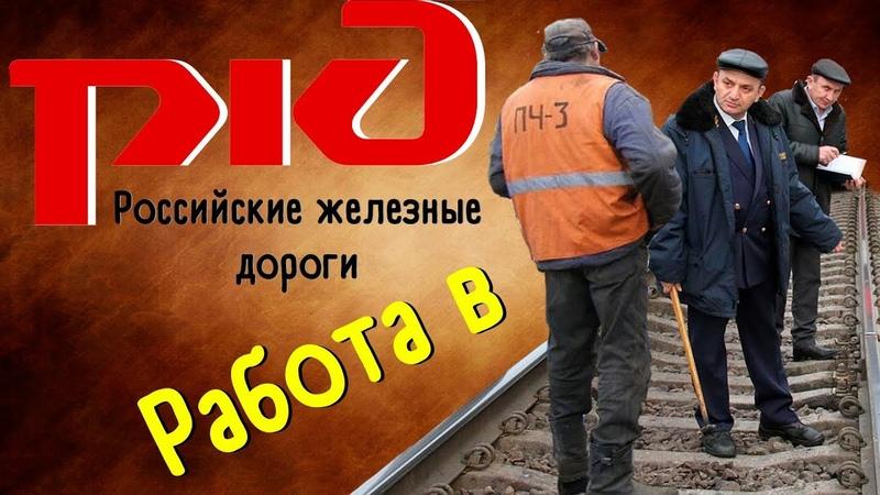 Отзыв о работе в РЖД Почему не стоит работать в РЖД Монтер пути Путеец Железнодорожник