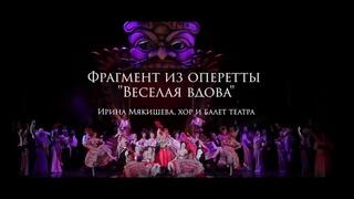 """Фрагмент из оперетты """"Веселая вдова"""""""