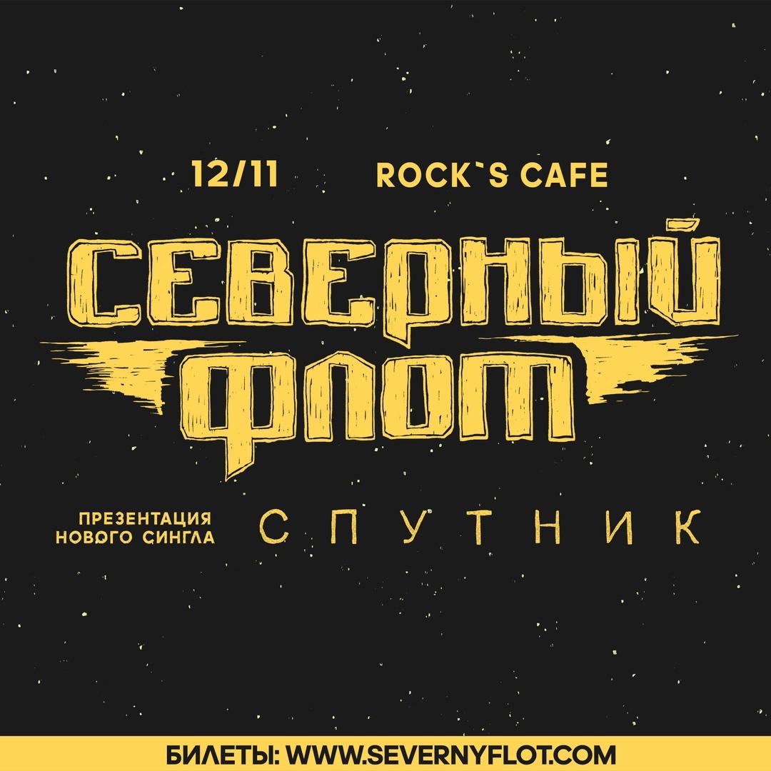 Афиша 12.11. СЕВЕРНЫЙ ФЛОТ / УФА / ROCK`S CAFE