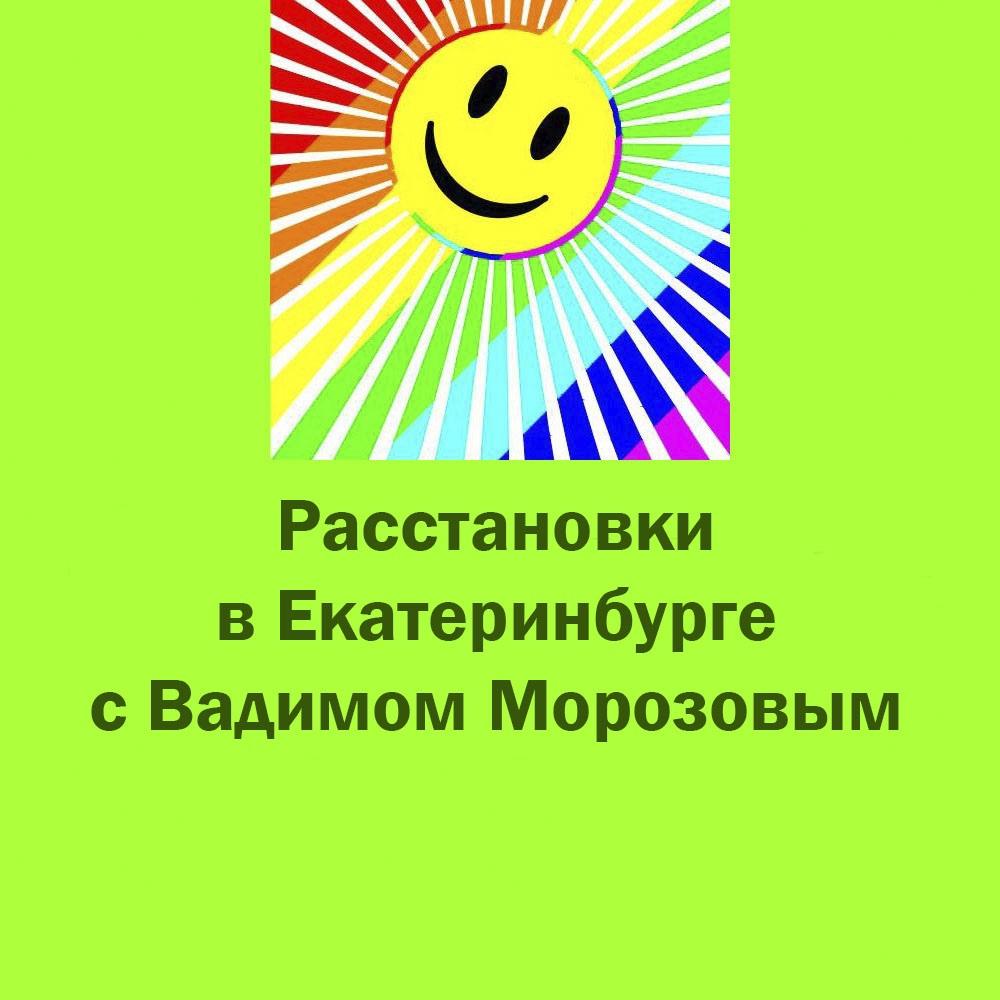 Афиша Расстановки с Вадимом Морозовым/Екатеринбург