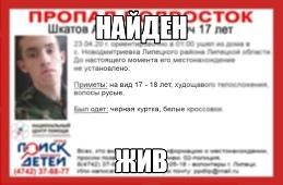 Подросток из Новодмитриевки найден