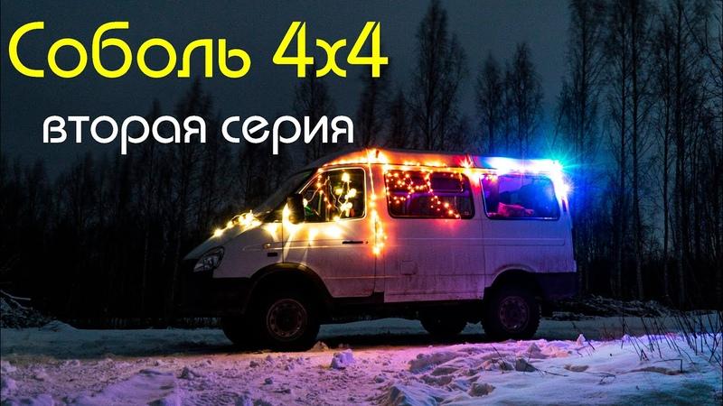 Соболь 4х4 / Первый выезд / Установка проставок / Серия 2