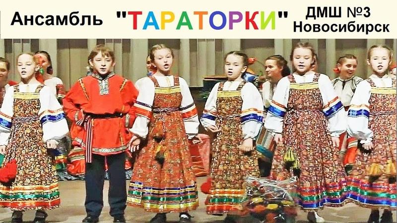 Ай чучу Я горошек молочу Ансамбль ТАРАТОРКИ ДМШ №3 г Новосибирска