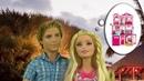 Барби . Романтический вечер с Кеном. Мультик с куклами игрушки для девочек ♥ Barbie Ken