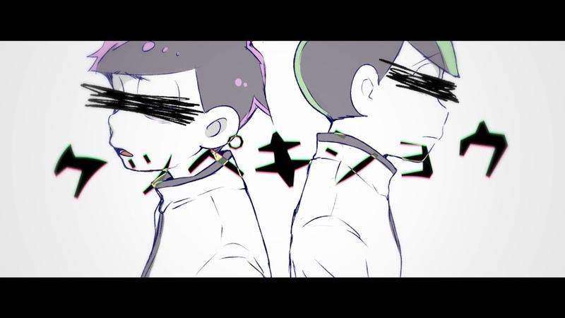【おそ松さん人力コラボ】ケ.ッ.ペ.キ.シ.ョ.ウ / Clean Freak 【Ichimatsu Choromatsu】
