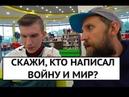 КТО АВТОР ЭТИХ РОМАНОВ И СТИХОВ - ДЕНЬГИ ЗА ОТВЕТЫ / НЕГОДЯЙ TV