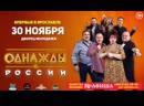 Однажды в России. 30 Ноября. Дворец Молодежи.mp4