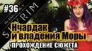 🔴ГОЛОВОЛОМКА НЧАРДАКА АПОКРИФЫ ХЕРМЕУС МОРЫ ПРОХОЖДЕНИЕ SKYRIM DRAGONBORN СТРИМ СКАЙРИМ 36