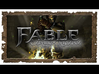 Fable Anniversary 9