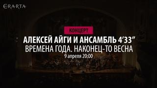 Алексей Айги и «Ансамбль 4'33''». «Времена года. Наконец-то весна». Анонс