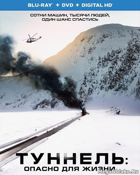 Туннель: Опасно для жизни / Tunnelen (2019/BDRip/HDRip)