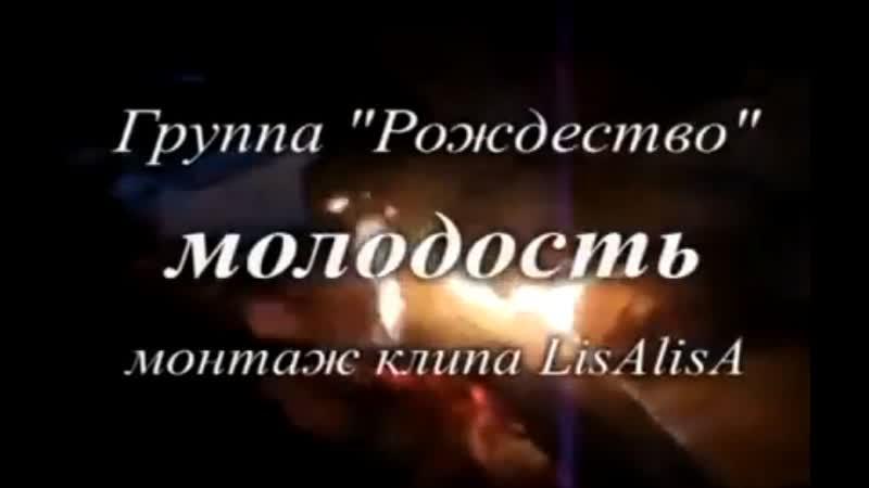 ☭☭☭ группа Рождество - Молодость (фан клип) ☭☭☭
